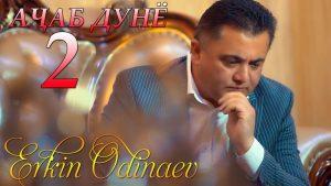 Эркин Одинаев - Ачаб дунё 2