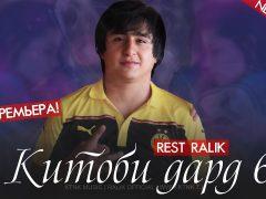 REST Pro (RaLiK) - Китоби Дард 6
