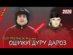 REST Pro (RaLiK) ft Linex - Ошикии дуру дароз