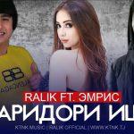 REST Pro (RaLiK) ft. Эмрис - Харидори ишк