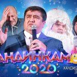 Хандинкамон - 2020 «Хандидан зарур» [ПУРРА]