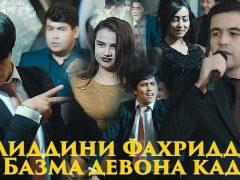 Ахлиддини Фахриддин - Базморо