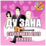Amid - Ду зана