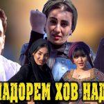 Азизбек Чураев ва Ахлиддини Фахриддин - Пулнадорем
