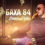 Баха84 - Бонни ва Клайд