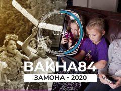 Баха84 - Замона