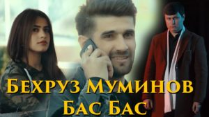 Бехруз Муминов - Бас бас