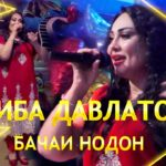 Хабиба Давлатова - Бачаи нодон