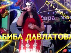 Хабиба Давлатова - Ту ту нафаси дилам