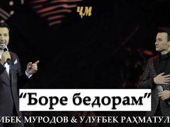 Чонибек Муродов ва Улугбек Рахматуллаев - Боре бедорам