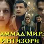 Мухаммад Мирзоев - Интизори