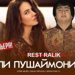 REST Pro (RaLiK) - Дили пушаймони ма