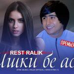 REST Pro (RaLiK) - Ишки бе асос
