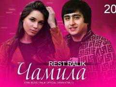 REST Pro (RaLiK) - Чамила