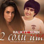 REST Pro (RaLiK) ft. Sunik - 2 соли ишк