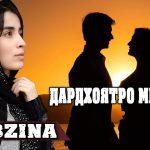 Сабзина - Дардхоятро мехарам