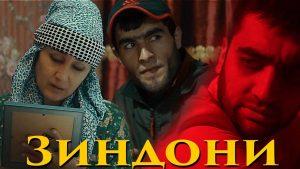 Шамсуддин Мирзоев - Зиндони
