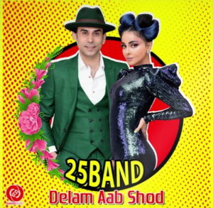 25 Band - Delam Aab Shod