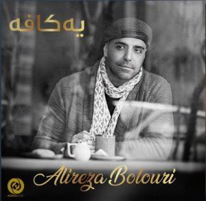 Alireza Bolouri - Ye Kafe