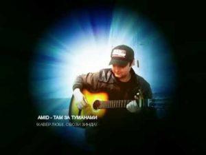 Amid - Там за туманами (cover ЛЮБЕ)