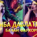 Хабиба Давлатова - Фархор