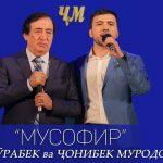 Чурабек Муродов ва Чонибек Муродов - Мусофир