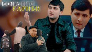 Хусрав Шукуров - Бозгашти гариби