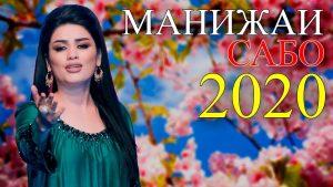 Манижаи Сабо - Оташи дил