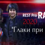 REST Pro (RaLiK) - Глаки при хорм