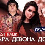 REST Pro (RaLiK) - Мара девона дора