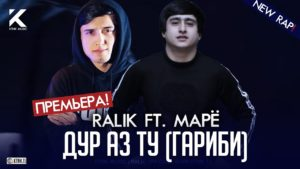 REST Pro (RaLiK) ft. Марё - Дур аз ту (Гариби)