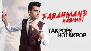Консерти Фарахманд Каримов 2020 дар Душанбе