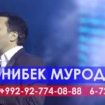Консерти Чонибек Муродов дар Хучанд 2020
