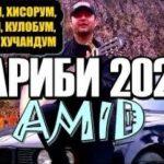 Amid - Гариби 2020 Кисми 1