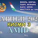 Amid - Гариби 2020 Кисми 3