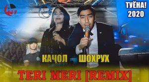 Азизбек Чураев ва Ганчинабону - Тери Мери