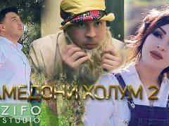 Баходур Чураев ва Шахло Давлатова - Намедони холум 2