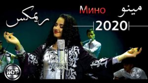 Мино - Бачаи хамсоя ремикс