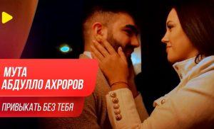 Мута и Абдулло Ахроров - Привыкать без тебя