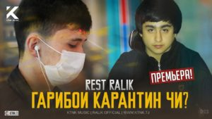 REST Pro (RaLiK) - Гарибои Карантин чи