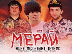 RaLiK ft Мастер Азия ft Navik MC - Мерай