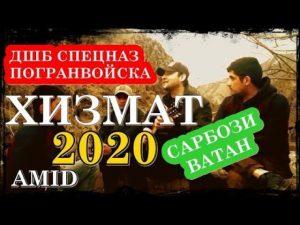 Amid - Гариби 2020 Кисми 4