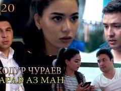 Баходур Чураев - Марав аз ман