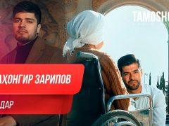 Чахонгир Зарипов - Модар