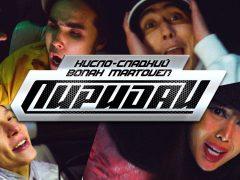 Казахский рэп - Пиридай