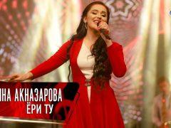 Мадина Акназарова - Ёри ту