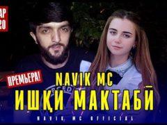 Navik MC - Ишки мактаби