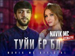 Navik MC - Туйи ёр бд