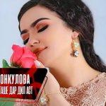 Нигина Амонкулова - Оташе дар дил аст
