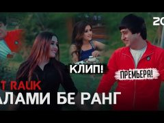 REST Pro (RaLiK) - Калами бе ранг